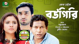 "Eid Special Bangla Funny natok 2016 - ""Bou Giri""  Full Natok   Ft- Mosharraf karim , Full HD"