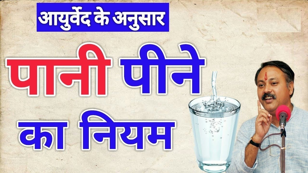 Rajiv Dixit Ayurveda Tips - Drink Water Sip by Sip to Lose
