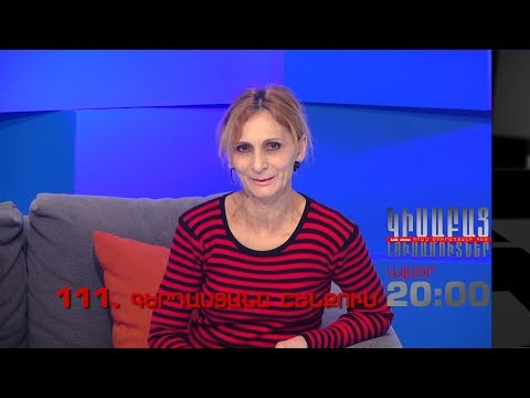 Kisabac Lusamutner anons 22.11.17 111.Gerdastane Shenqum
