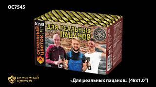 """""""Для реальных пацанов"""" ОС7545 салют 48 залпов 1"""" от компании Интернет-магазин SalutMARI - видео"""