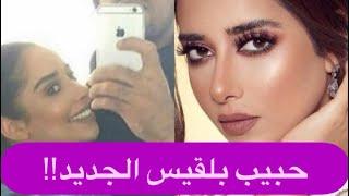 عاجل - بلقيس فتحي على علاقة بفنان عراقي بعد انفصالها عن سلطان : حب جديد ؟ تحميل MP3