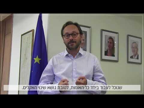 שגריר האיחוד האירופי לישראל, מר עמנואל ז'ופרה, שולח ברכת שנה טובה ומתוקה