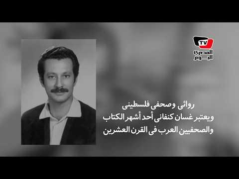 في ذكرى أغتياله معلومات قد لا تعرفها عن غسان كنفانيفي ذكرى أغتياله معلومات قد لا تعرفها عن غسان كنفاني