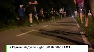 У Харкові відбувся Night Half Marathon 2021