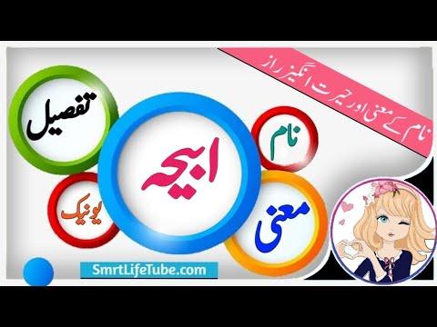 abeeha name meaning in urdu & hindi girls name ابیہا