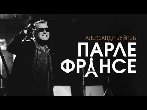 "Александр Буйнов – ""Парле Франсе"""