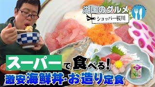 【湖国のグルメ】ショッパー桜川【激安海鮮丼・お魚定食】
