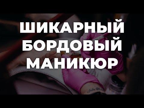Шикарный бордовый маникюр 💥 ИДЕИ МАНИКЮРА 💥 ДИЗАЙН НОГТЕЙ 💖💖💖