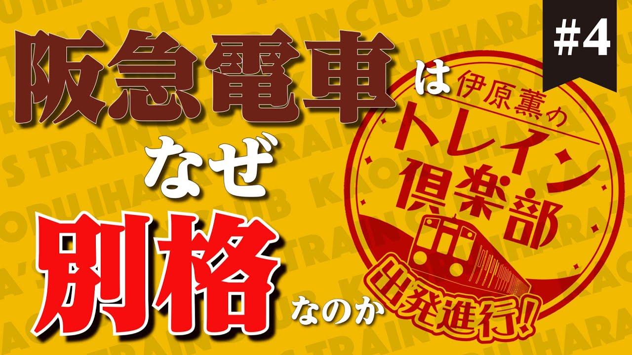 伊原薫のトレイン倶楽部 #004 阪急電車はなぜ別格なのか