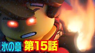 【レゴ ニンジャゴー 氷の章 アニメ】希望を灯せ!氷の帝国の戦い第15話