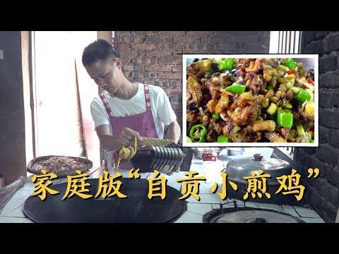 """厨师长教你:在家炒""""自贡小煎鸡"""",一学就会的基础盐帮菜,味道真的很赞"""