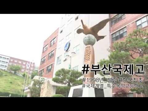 부산국제고등학교 홍보영상 UCC