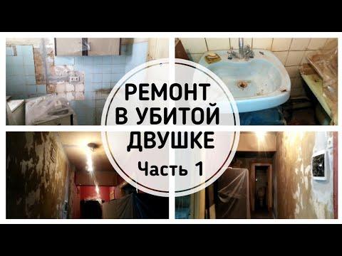 Ремонт в Убитой Двушке / Влог #1 Рум Тур. Проводка // Elena Pero