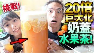 【挑戰】20倍巨大化奶蓋水果茶!!味道完勝大陸喜茶😋