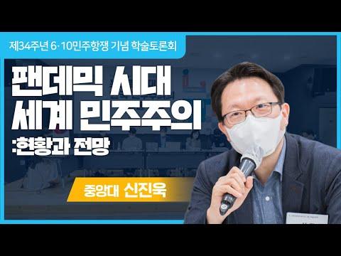 [2021 학술토론회] 팬데믹 시대 세계 민주주의: 현황과 전망