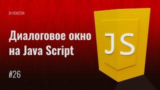 Взаимодействие с пользователем на JavaScript, Диалоговые окна prompt confirm alert на JS