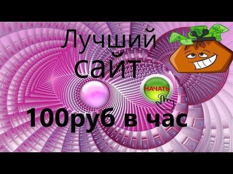 Как заработать 100 руб в час без вложений | Лучший заработок денег в интернете