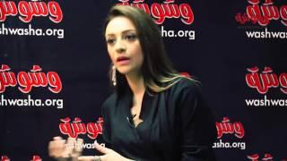 وشوشة   مريم حسن تكشف تفاصيل مأساتها مع إياد نصار  Washwasha