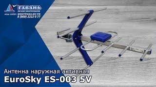 Антенна для цифрового ТВ ES-003BLU-5V