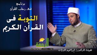 التوبة فى القرآن الكريم  برنامج فى رحاب القرآن مع فضيلة الدكتور إبراهيم الوزان