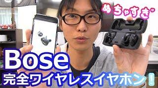 【レビュー】#完全ワイヤレスイヤホン ! #Bose SoundSport Free wireless headphones!
