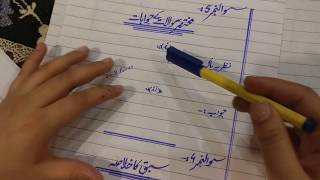 Paper presentation tips for students of 10th class urdu