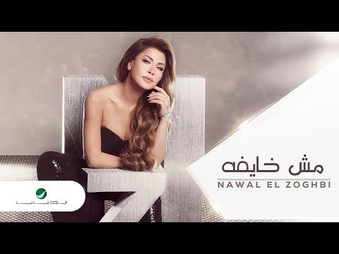 Nawal El Zoghbi … Mosh Khayfa - Lyrics Video   نوال الزغبي … مش خايفة - بالكلمات