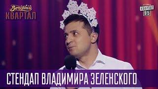 Украина нравится Путину больше чем Кабаева - стендап Владимира Зеленского | Вечерний Квартал