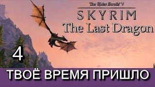 Скайрим. THE LAST DRAGON (Последний дракон). Прохождение сюжетного мода. Часть 4.