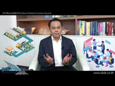 Revise Marketing for Business Recovery โดย ศ.วิทวัส รุ่งเรืองผล