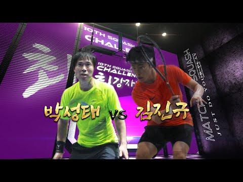 [매치업스쿼시] 박성태 vs 김진규 2019챌린지최강자전 결승