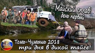 Майский сплав! 🚣 Томь - Чумыш 2018 или три дня в дикой тайге! 🌲🌥🌳День первый!