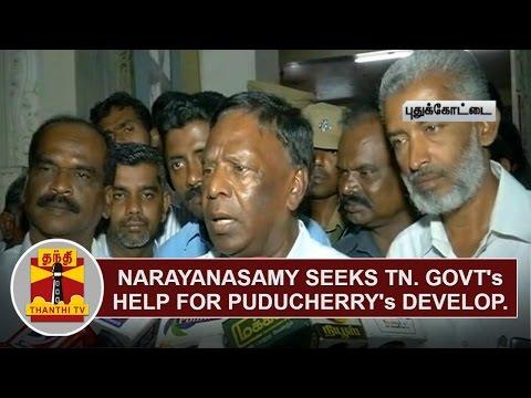 Narayanasamy-seeks-Tamil-Nadu-Govts-help-for-Puducherrys-Development-Thanthi-TV