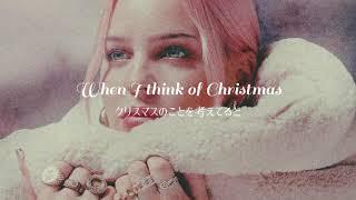 〖和訳〗Anne-Marie - Think Of Christmas