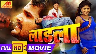 Khesari Lal Laadla Bhojpuri Full Movie
