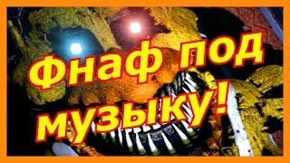 Фнаф 4 - 5 ночей с фредди прикол (Fnaf под музыку!Fnaf!Фнаф!)
