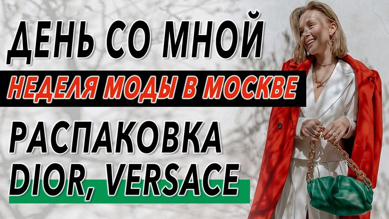 ДЕНЬ СО МНОЙ НЕДЕЛЯ МОДЫ В Москве. Иммерсивная прогулка распаковка DIOR VERSACE