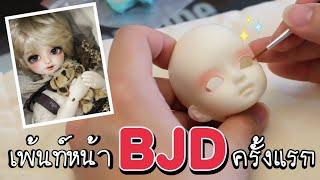 เพ้นท์หน้าตุ๊กตา BJD ครั้งแรกของพี่ไบค์   เป็นกำลังใจให้ด้วยนะครับ