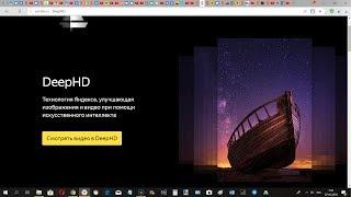 DeepHD Yandex