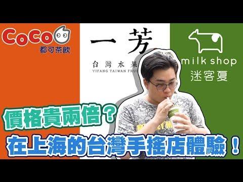 【Joeman】價格貴兩倍?在上海的台灣手搖飲料店體驗!一芳、迷客夏、Coco