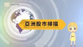 【華爾街女孩投資bar】6/11財經下午茶