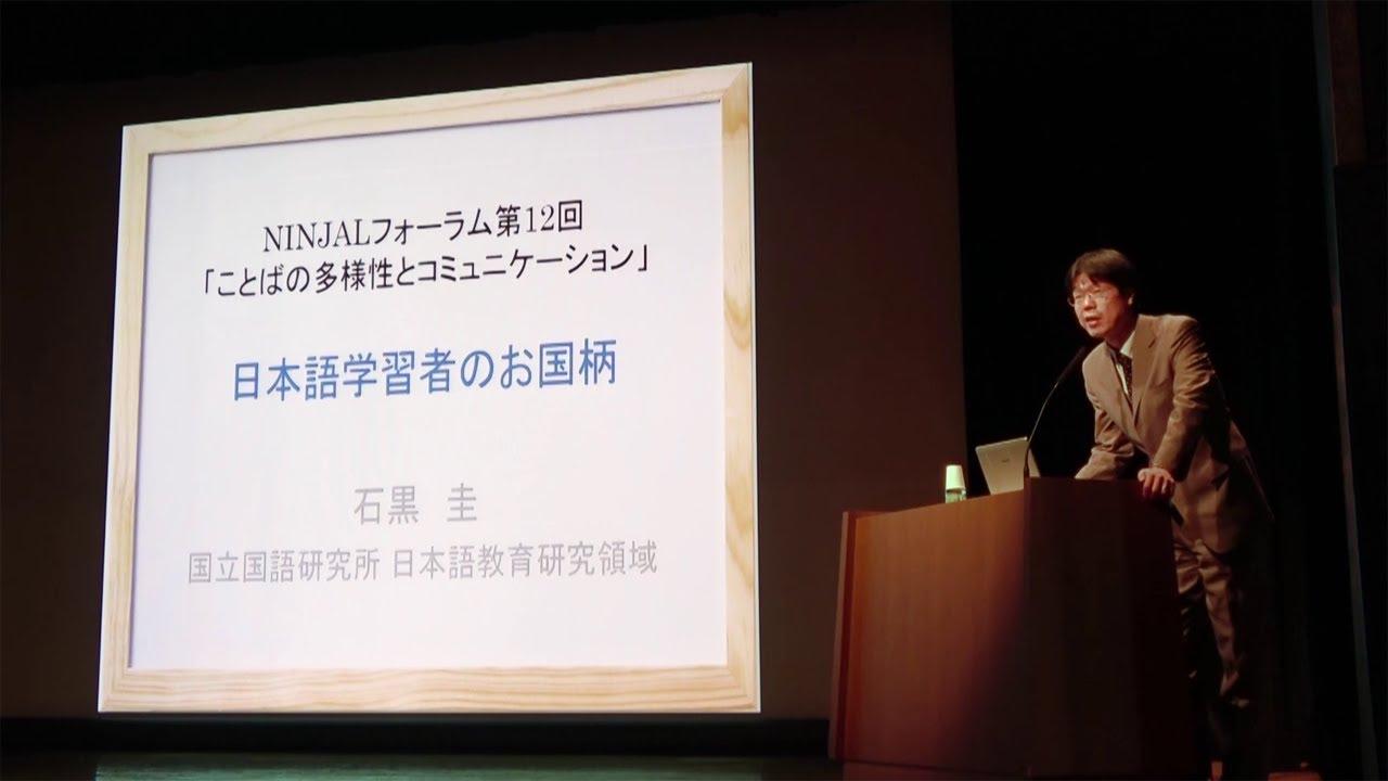 講演「日本語学習者のお国柄」(第12回NINJALフォーラム)