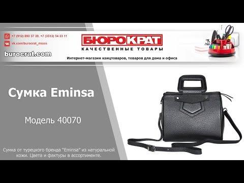 "Сумка ""Eminsa"" (Эминса) 40070"