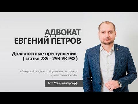 Должностные преступления ( статья 285 - 293 УК РФ )
