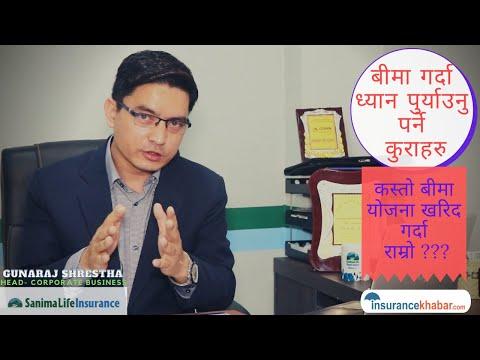 बीमा गर्नु अगाडी र पछाडी जान्नुपर्ने कुराहरु के-के हुन ? Gunaraj Shrestha, Sanima Life Insurance