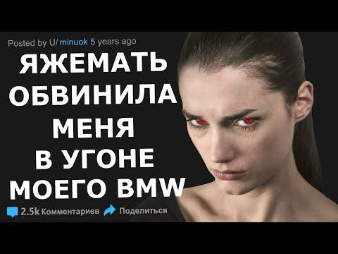 ЯЖЕМАТЬ ОБВИНЯЕТ МЕНЯ В УГОНЕ МОЕГО СОБСТВЕННОГО BMW