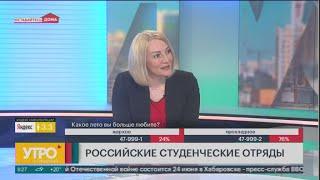 Российские студенческие отряды. Утро с Губернией. 01/06/2020