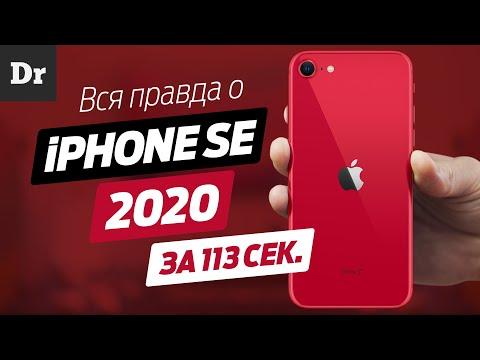 iPhone SE 2020 - ВСЁ ЧТО НУЖНО ЗНАТЬ за 113 сек.