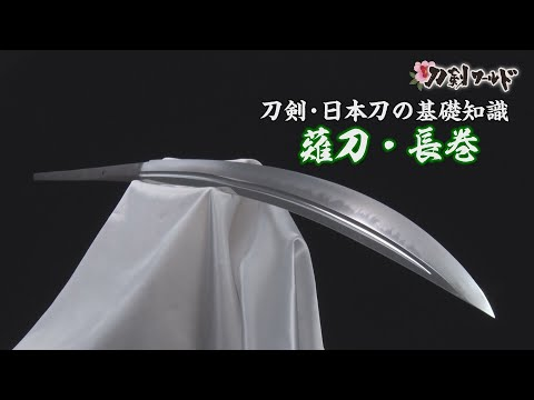 刀剣・日本刀の基礎知識~薙刀・長巻~|YouTube動画
