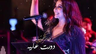 تحميل اغاني Yosra Mahnouch - Dawart Aalih (EXCLUSIVE)   (يسرا محنوش - دورت عليه (حصريآ MP3